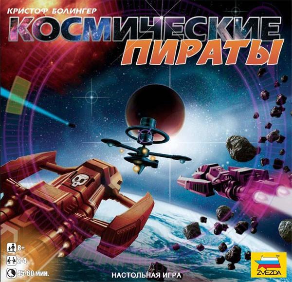 Космические пираты