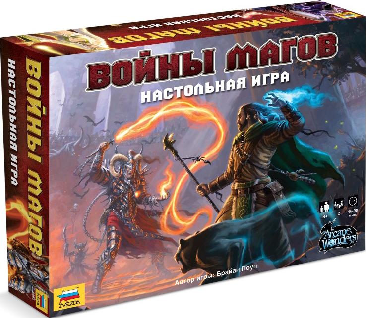 Войны Магов