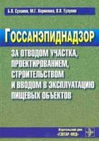 Суханов П.Б. Госсанэпиднадзор за отводом участка, проектированием, строительством и вводом в эксплуатацию пищевых объектов. Руководство
