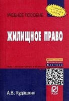 Кудашкин А.В. Жилищное право: Учебное пособие