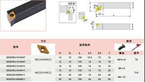 SDQCR1010H07 Резец проходной  (державка токарная проходная) , фото 2