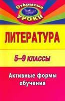 Тареева Л.И. Литература. 5-9 классы. Активные формы обучения