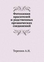 Теренин А.Н. Фотохимия красителей и родственных органических соединений