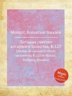 Моцарт Вольфганг Амадей Литания святого алтарного таинства, K.125