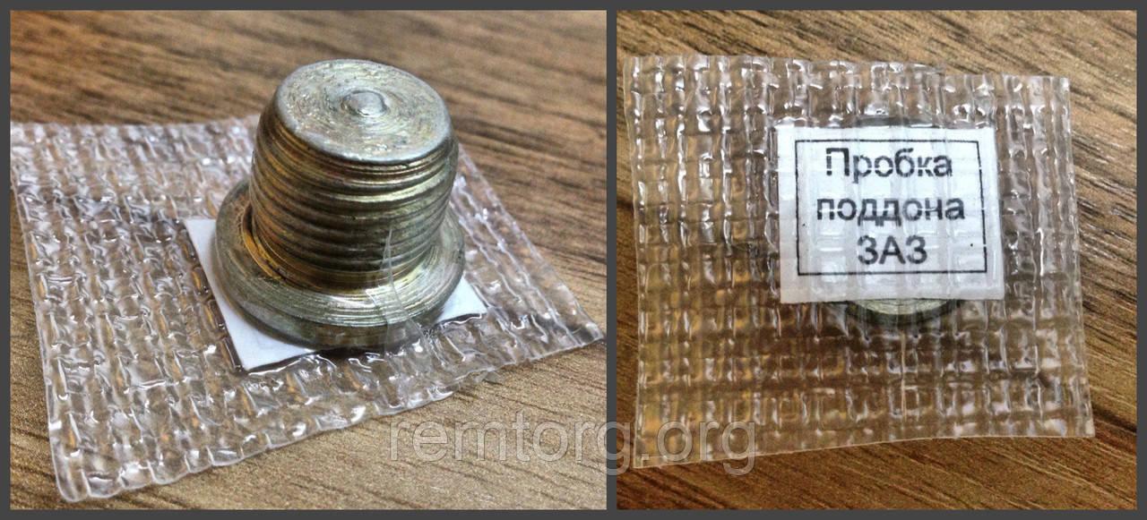 Пробка піддону ЗАЗ 1102, а-965-1701285