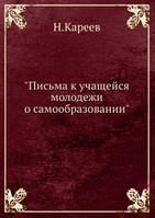 Н.Кареев Письма к учащейся молодежи о самообразовании