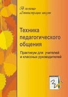 Ольшанская Н.А. Техника педагогического общения. Практикум для учителей и классных руководителей