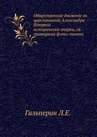 Л. Е. Гальперин Общественное движение в царствование Александра Второго. исторические очерки, с гравюрами фото-тинто