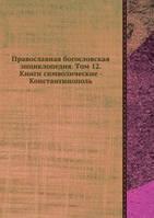 Н.Н. Глубоковский Православная богословская энциклопедия. Tом 12. Книги символические - Константинополь