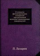 П. Лазарев О точности фотометрических измерений при различной величине сравниваемых поверхностей