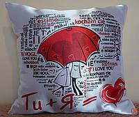 Подушка Я і Ти  (33х33см)