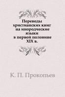 К. П. Прокопьев Переводы христианских книг на инородческие языки в первой половине XIX в.