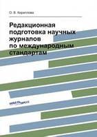 Кириллова О.В. Редакционная подготовка научных журналов по международным стандартам