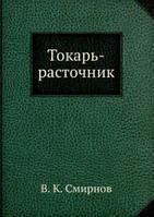 В. К. Смирнов Токарь-расточник