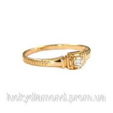 Золотое кольцо Спаси и Сохрани