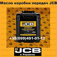 Масло коробки передач JCB