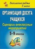 Егорова Е.А. Организация досуга учащихся. 5-9 классы. Сценарии внеклассных мероприятий