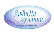"Интернет-магазин ""ЛаВиНа желаний"""