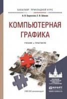 Боресков А.В. Компьютерная графика. Учебник и практикум для прикладного бакалавриата