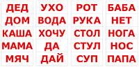 Чтение по Доману. Большие карточки Домана. 20 карточек