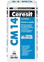 Клеящая смесь быстротвердеющая Ceresit СМ-14 (25кг)