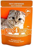 Клуб 4 лапы пауч корм для котов Рагу с печенкой, 100 г