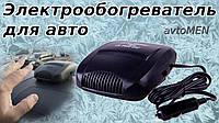 Автомобильный обогреватель салона от прикуривателя