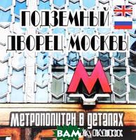 Алена Павлюк Подземный дворец Москвы. Метрополитен в деталях / The Underground Palase of Moscow: Metro in details