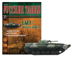 Російські танки №75 БМП-1