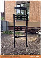 Фигурная металлическая стойка для экрана