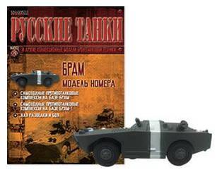 Російські танки №76 БРДМ