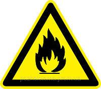 """Наклейка """"Пожароопасно. Легковоспламеняющиеся вещества"""""""