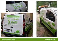 Поклейка автомобиля плёнкой