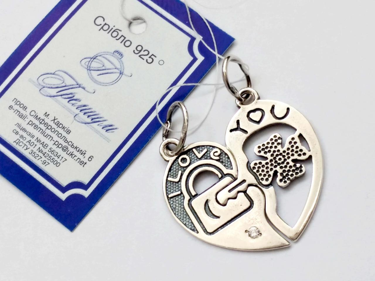 Серебряная подвеска Две половинки сердца для двоих