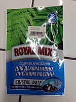 """Кристаллическое удобрение для корневой подкормки, для декоративно-лиственных растений  """"Royal Mix"""" cristal dri"""