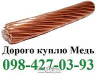Куплю лом МЕДИ Дорого Киев Цена 098-427-03-93 Куплю лом Меди Киев Цена, Куплю лом Меди Киев дорого.