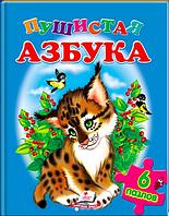 """Книга """"Пушистая азбука"""", серия """"Книжка-пазл"""" издательства Пегас"""