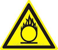 """Наклейка """"Пожароопасно. Окислитель"""""""
