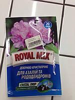 """Кристаллическое удобрение для корневой подкормки, для азалий и рододендронов """"Royal Mix"""" cristal drip, 20гр"""