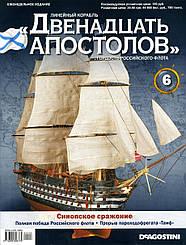 Линейный корабль «Двенадцать Апостолов» №6