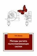 Шиляев М.И. Методы расчета пылеулавливающих систем: Учебное пособие
