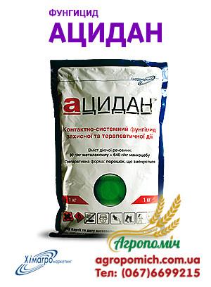 Фунгицид Ацидан аналог Ридомил Голд Металаксил80 г/кг, и манкоцеб640 г/кг
