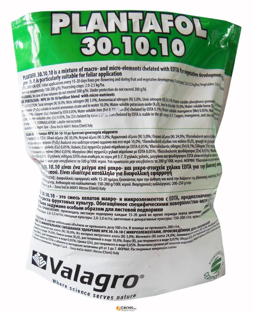 Минеральное удобрение Плантафол NPK 30.10.10  5 кг Валагро - Точка Роста в Львове