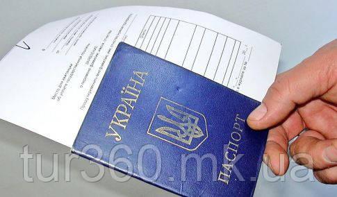 Обмен фамилии, имени, услуги в Николаеве