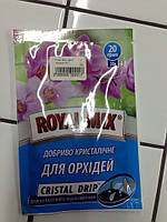 """Кристаллическое удобрение для корневой подкормки, для орхидей """"Royal Mix"""" cristal drip, 20гр"""
