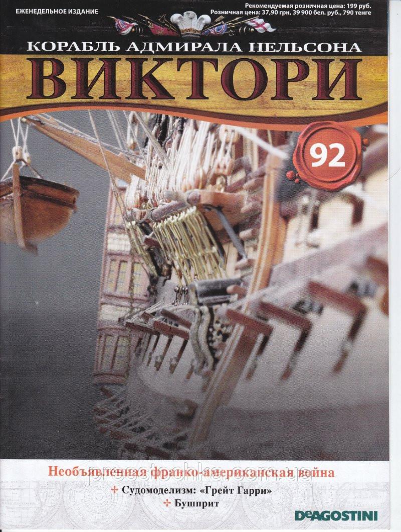 Корабль адмирала Нельсона «ВИКТОРИ» №92