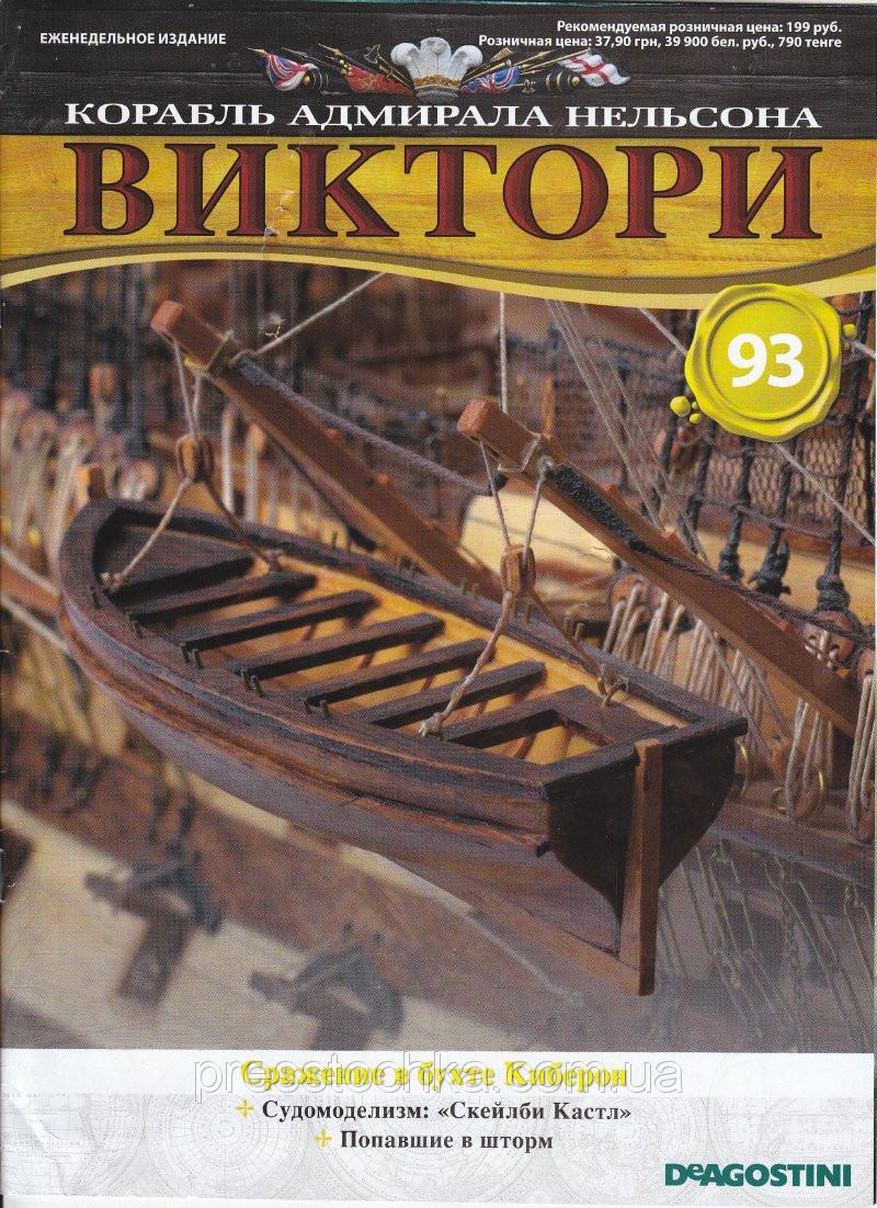 Корабль адмирала Нельсона «ВИКТОРИ» №93