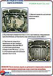 Защита картера двигателя и кпп Hyundai Accent  2006-, фото 2