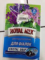 """Кристаллическое удобрение для корневой подкормки, для фиалок """"Royal Mix"""" cristal drip, 20гр"""