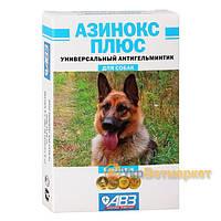Азинокс плюс универсальный антигельминтик для собак, 6 табл., АВЗ
